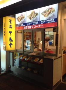 tempuraplace_zps593a2049